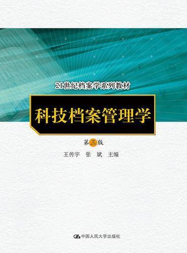 科技档案管理学(第三版)(21世纪档案学系列教材)