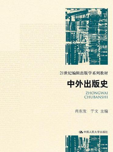 中外出版史(21世纪编辑出版学系列教材)