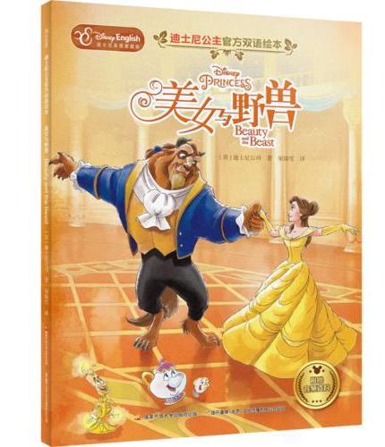 迪士尼公主官方双语绘本:美女与野兽