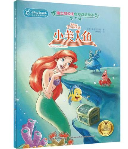 迪士尼公主官方双语绘本:小美人鱼