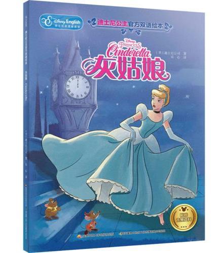 迪士尼公主官方双语绘本:灰姑娘