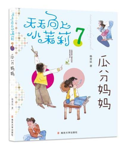 天天向上小茉莉:瓜分妈妈(全国优秀儿童文学奖获奖作家书系,一年级到四年级女生的成长宝典)