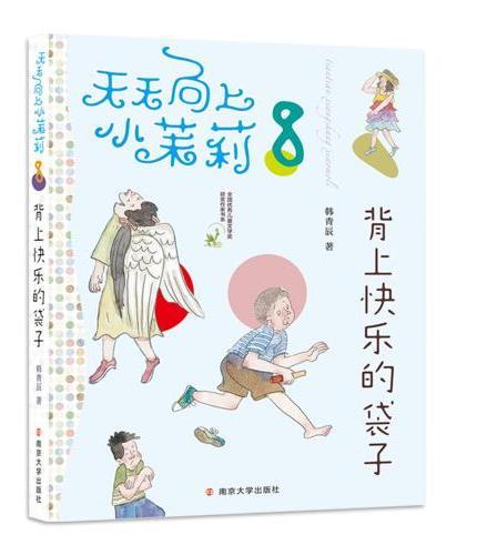 天天向上小茉莉:背上快乐的袋子(全国优秀儿童文学奖获奖作家书系,一年级到四年级女生的成长宝典)