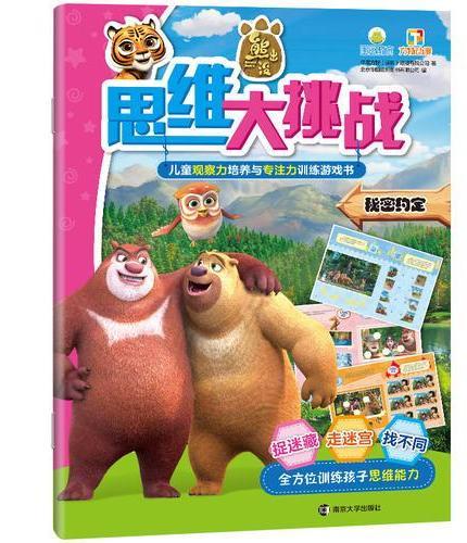 熊出没思维大挑战儿童观察力培养与专注力训练游戏书:秘密约定