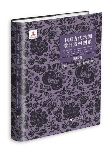 中国古代丝绸设计素材图系:绒毯卷
