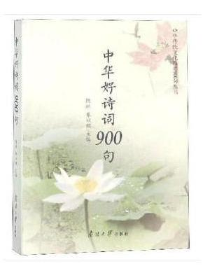 中华诗词900句