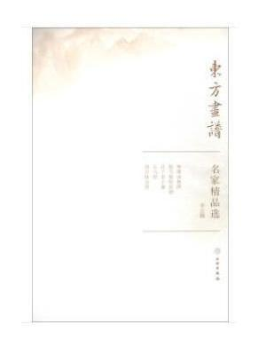 东方画谱·名家精品选:李公麟