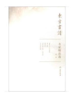 东方画谱·名家精品选:董源