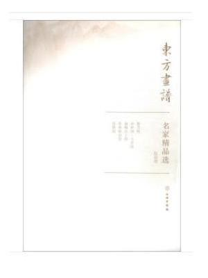 东方画谱·名家精品选:陈洪绶