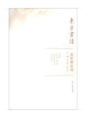 东方画谱·名家精品选:徐渭·周之冕·边文进