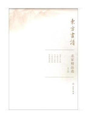 东方画谱·名家精品选:黄公望