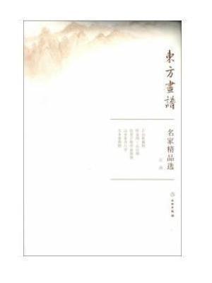 东方画谱·名家精品选:石涛