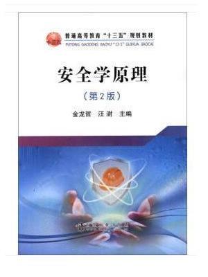 安全学原理(第2版)