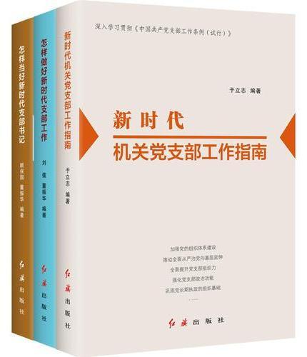 新时代党支部实务套装(共3册)