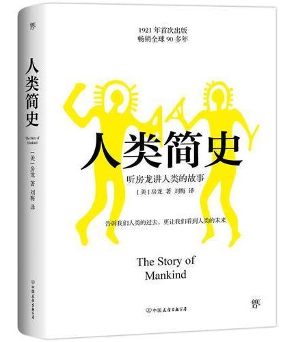 人类简史(从动物到上帝,听房龙讲人类的故事!大人小孩都能看懂的历史书,全新升级典藏版)