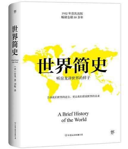 世界简史(从史前史到21世纪,听房龙讲世界文明发展史!通俗版《全球通史》,全新升级典藏版)