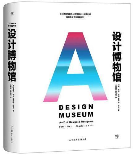 设计博物馆(展示的不只是设计和设计师,而且是整个世界和时代)