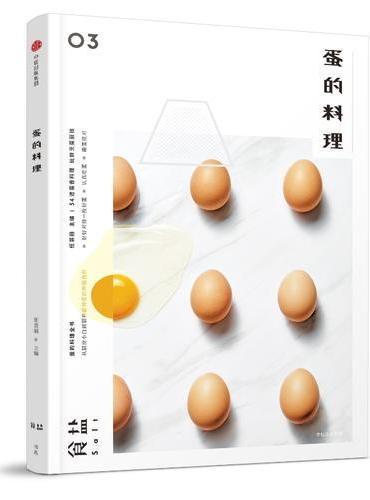 食盐03·蛋的料理