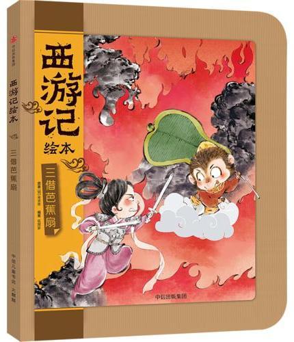 三借芭蕉扇(西游记绘本)