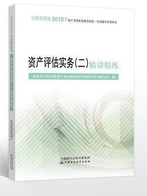 2018年资产评估师资格全国统一考试辅导系列丛书:资产评估实务(二)精讲精练