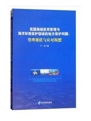 我国海域使用管理与海洋环境保护领域的地方保护问题:管理现状与应对构想
