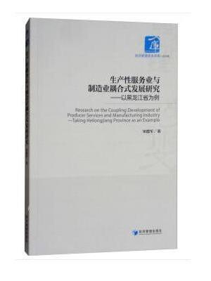 生产性服务业与制造业耦合式发展研究--以黑龙江省为例