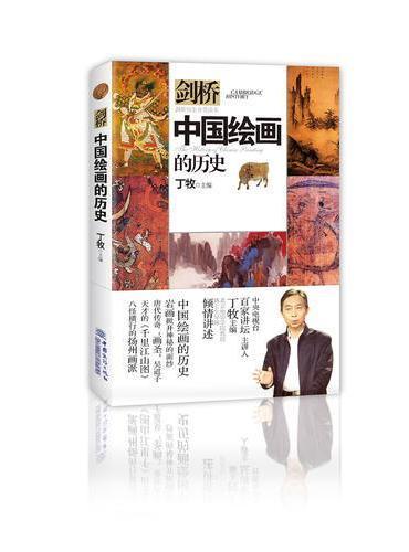 中国绘画的历史