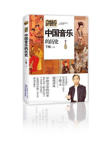 中国音乐的历史