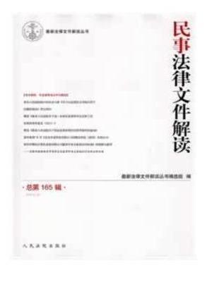 民事法律文件解读2018.9(总第165辑)