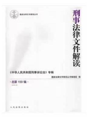 刑事法律文件解读2018.9(总第159辑)