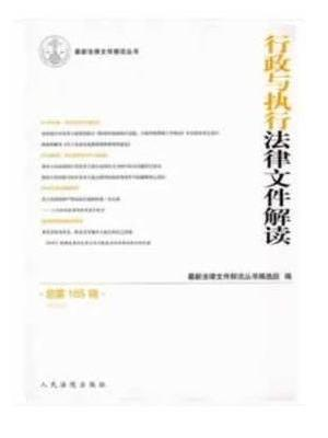行政与执行法律文件解读·总第165辑(2018.9)