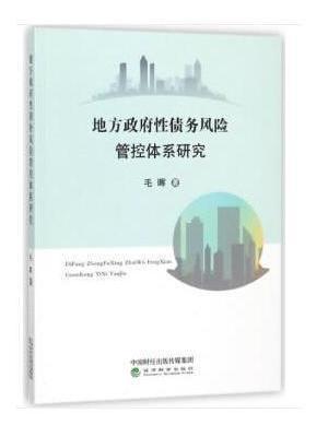 地方政府性债务风险管控体系研究