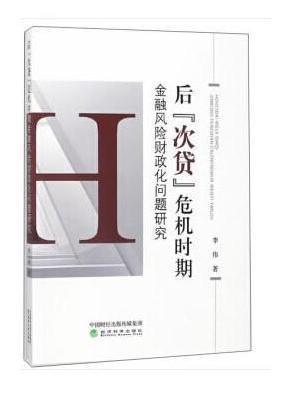 """后""""次贷""""危机时期金融风险财政化问题研究--中国经济报告"""