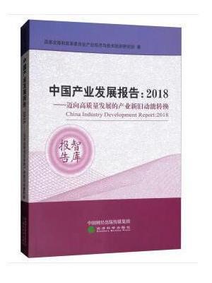 中国产业发展报告:2018 : 迈向高质量发展的产业新旧动能转换