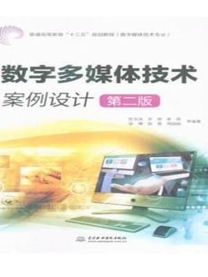 """数字多媒体技术案例设计(第二版)(普通高等教育""""十三五""""规划教程(数字媒体技术专业))"""