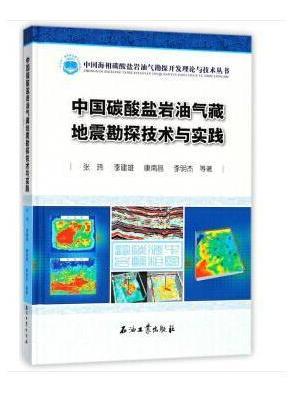 中国碳酸盐岩油气藏地震勘探技术与实践