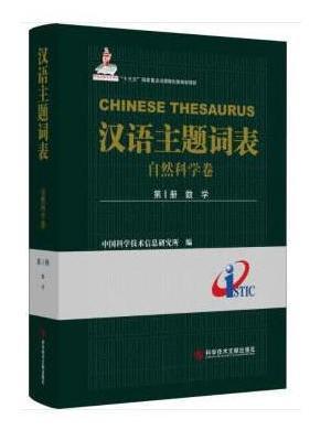 汉语主题词表(自然科学卷) 第Ⅰ册 数学