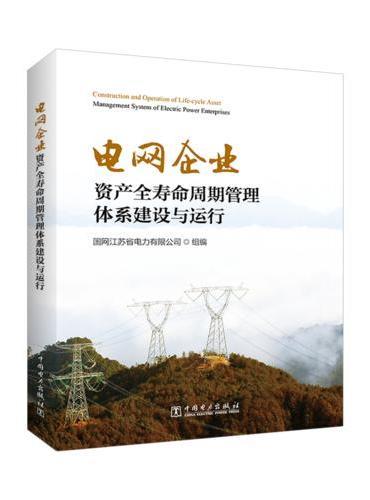 电网企业资产全寿命周期管理体系建设与运行