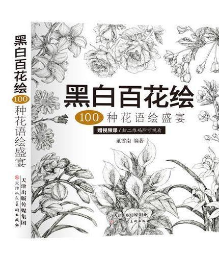 黑白百花绘:100种花语绘盛宴