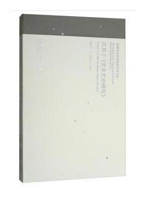 民国美术史论研究学术文库——吕凤子美术史论研究