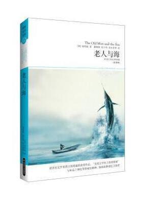 老人与海(全译本)(文学文库024)