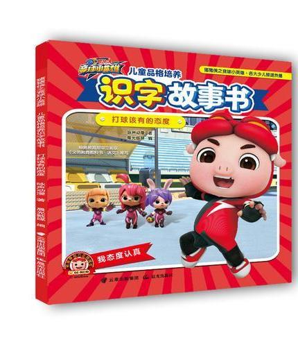 猪猪侠之竞球小英雄·儿童品格培养识字故事书——打球该有的态度
