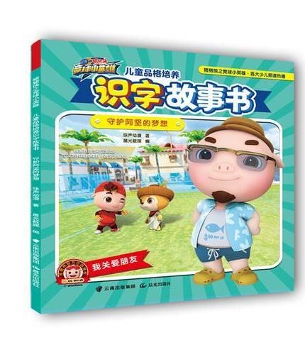 猪猪侠之竞球小英雄·儿童品格培养识字故事书——守护阿坚的梦想