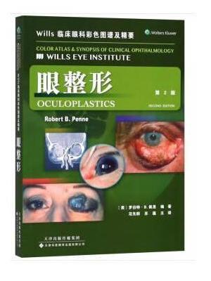 Wills临床眼科彩色图谱及精要:眼整形