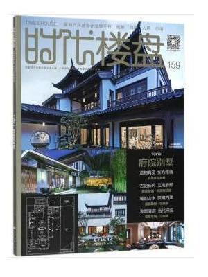 时代楼盘#159 专题:府院别墅 2018/3月期数 大型地产杂志期刊