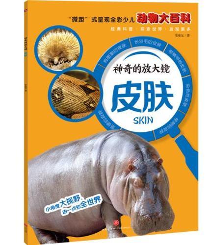 """神奇的放大镜:皮肤(""""微距""""式呈现全彩少儿动物大百科,全面、精准展现奇妙的动物世界,激发孩子的求知欲与探索精神!)"""