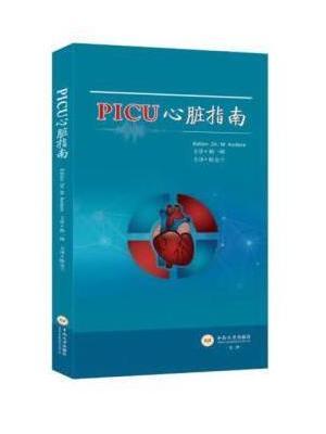 PICU心脏指南 中南大学出版社