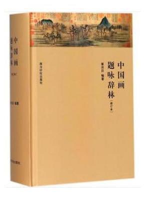 中国画题咏辞林(修订本)