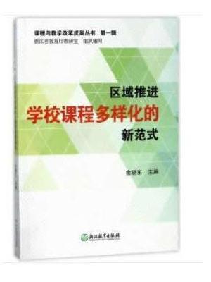 课程与教学改革成果丛书 第一辑:区域推进学校课程多样化的新范式