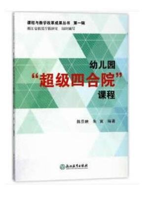 """课程与教学改革成果丛书 第一辑:幼儿园""""超级四合院""""课程"""